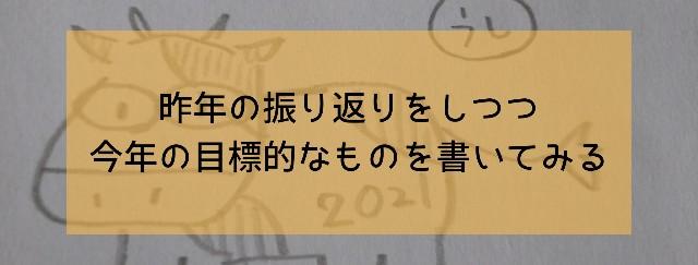 f:id:naosann:20210102162449j:plain