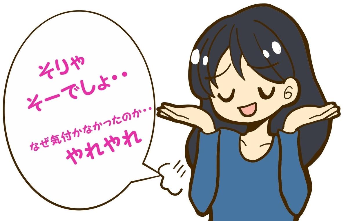f:id:naoshikarelax:20210614204657j:plain