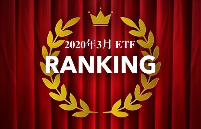2020年3月 ETF RANKINGの画像
