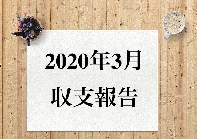 2020年3月収支報告と書かれた画像