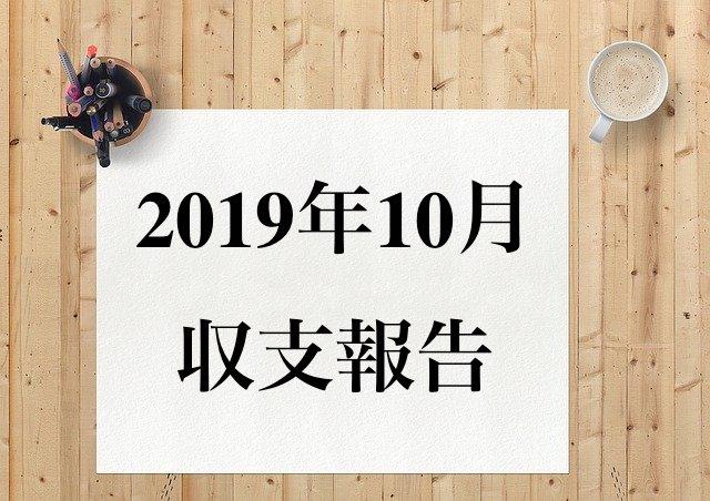 2019年10月収支報告と書かれた画像