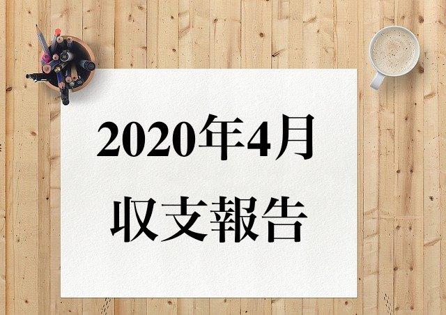 2020年4月収支報告と書かれた画像