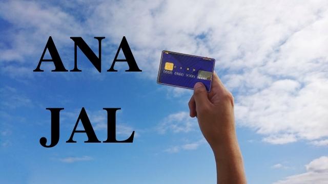 クレジットカードを空にかざしている画像にANAとJALの文字