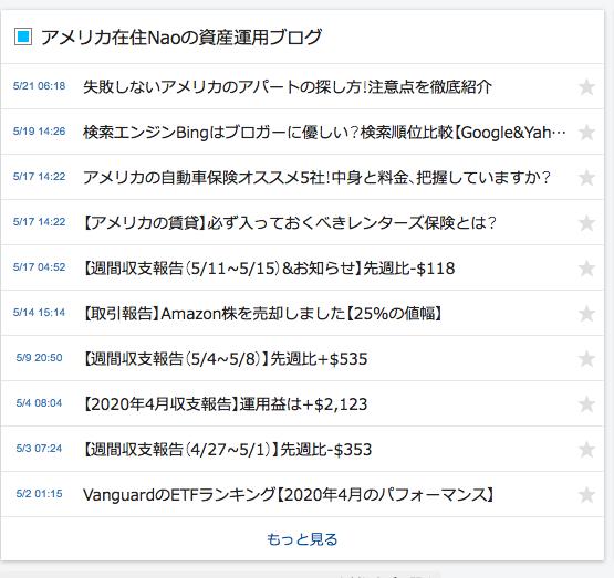 ブログアンテナのトップページに掲載された画像
