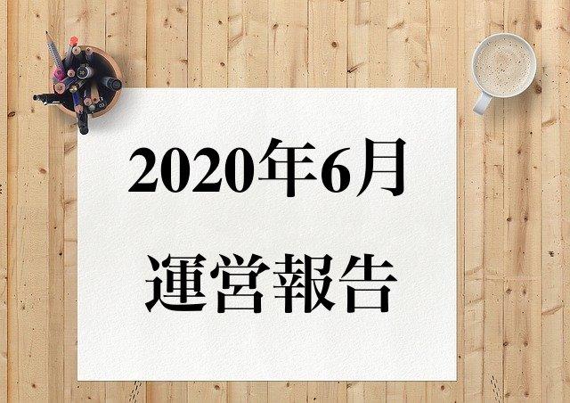2020年7月運営報告