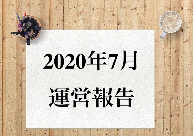 2020年7月運営報告と書かれた画像