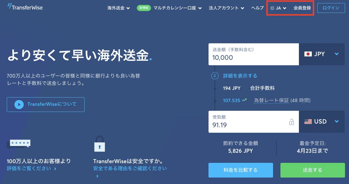 TransferWiseのトップページ