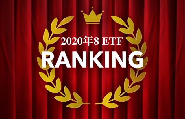 2020年8月 ETF RANKING