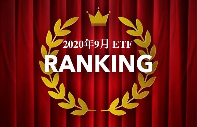 2020年9月 ETF RANKING