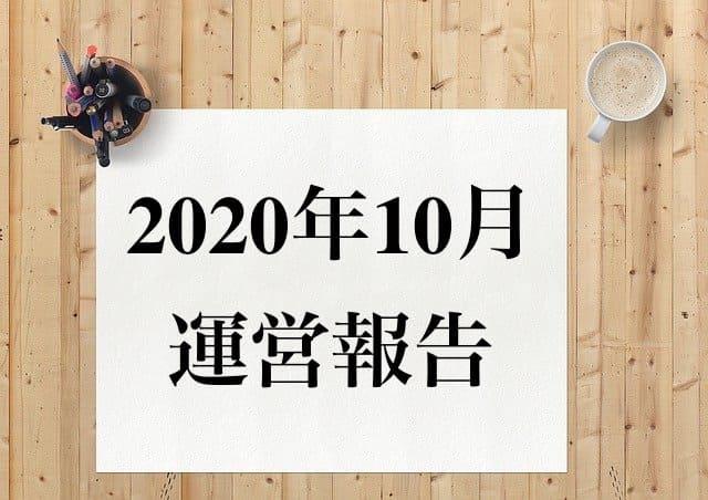 2020年10月運営報告