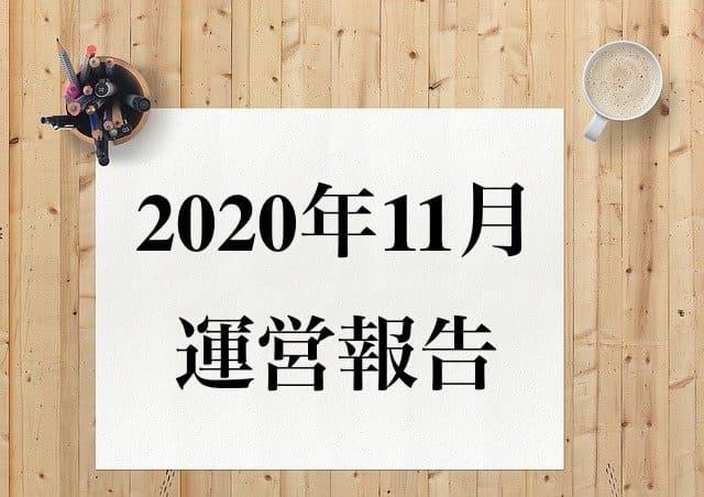 2020年11月運営報告