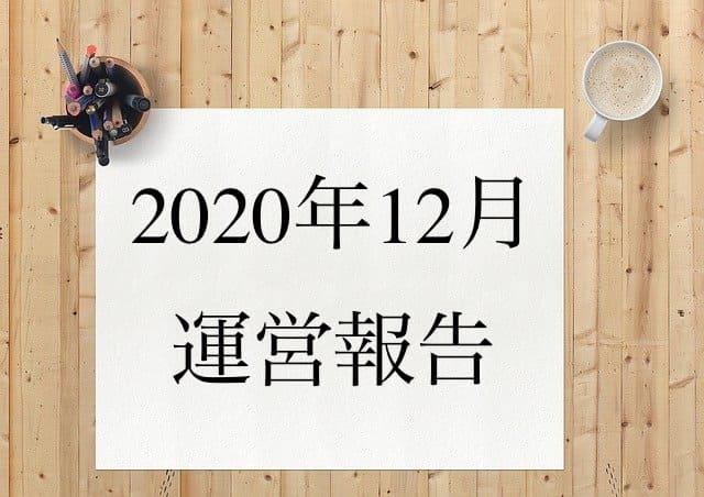 2020年12月運営報告