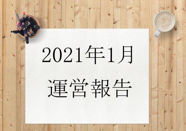 2021年1月運営報告