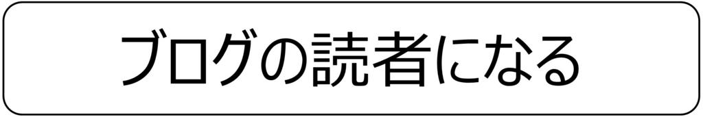 f:id:naotankikimax:20170425135239j:plain
