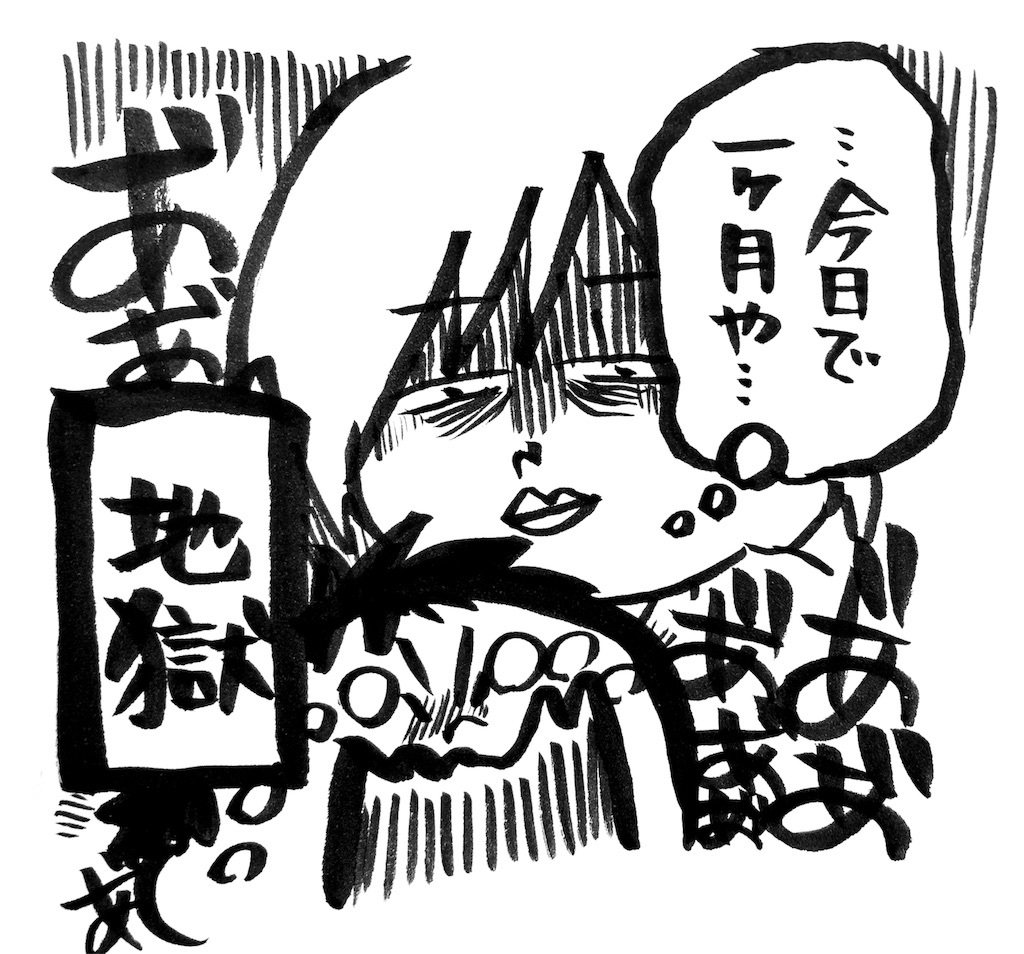 f:id:naotarotarou:20180826142113j:image