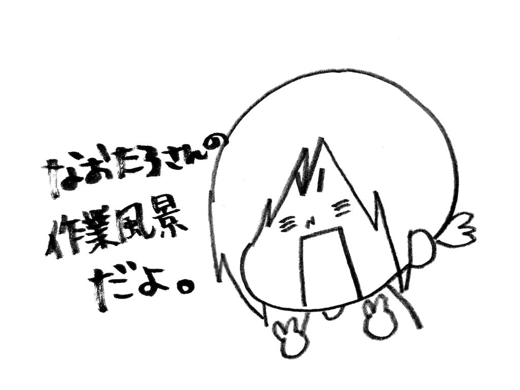f:id:naotarotarou:20180907130540p:image