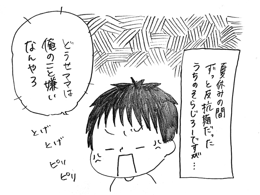 f:id:naotarotarou:20181002010934p:image