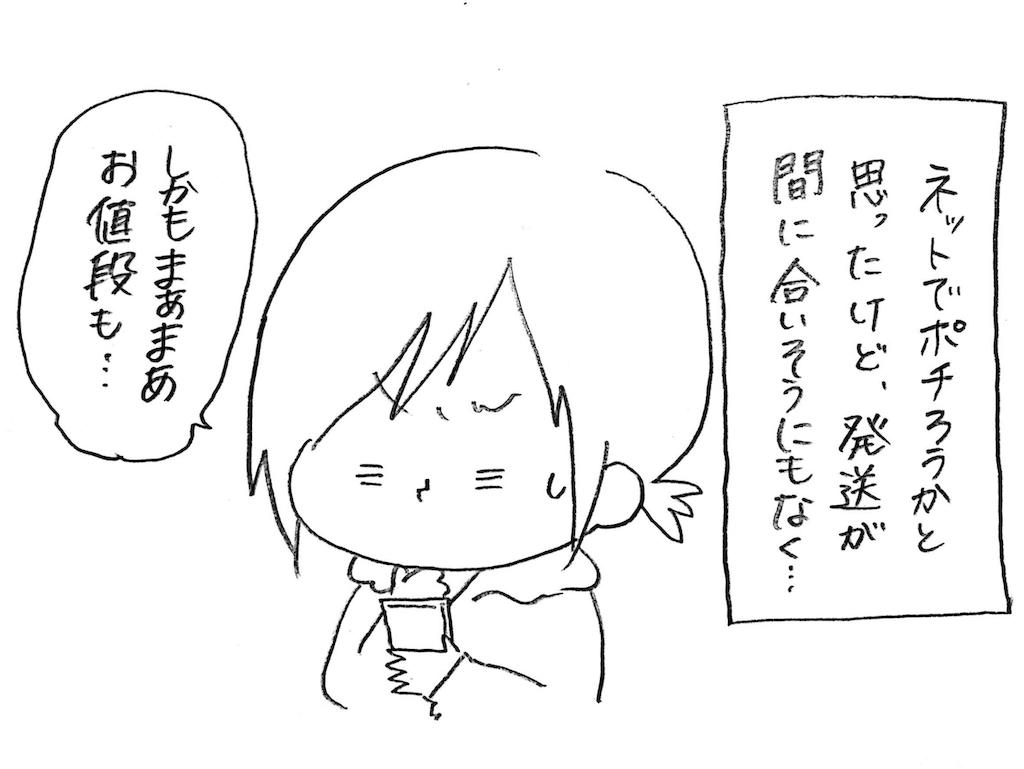 f:id:naotarotarou:20181019193728p:image