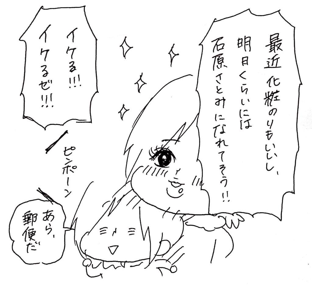 f:id:naotarotarou:20190303185714j:image