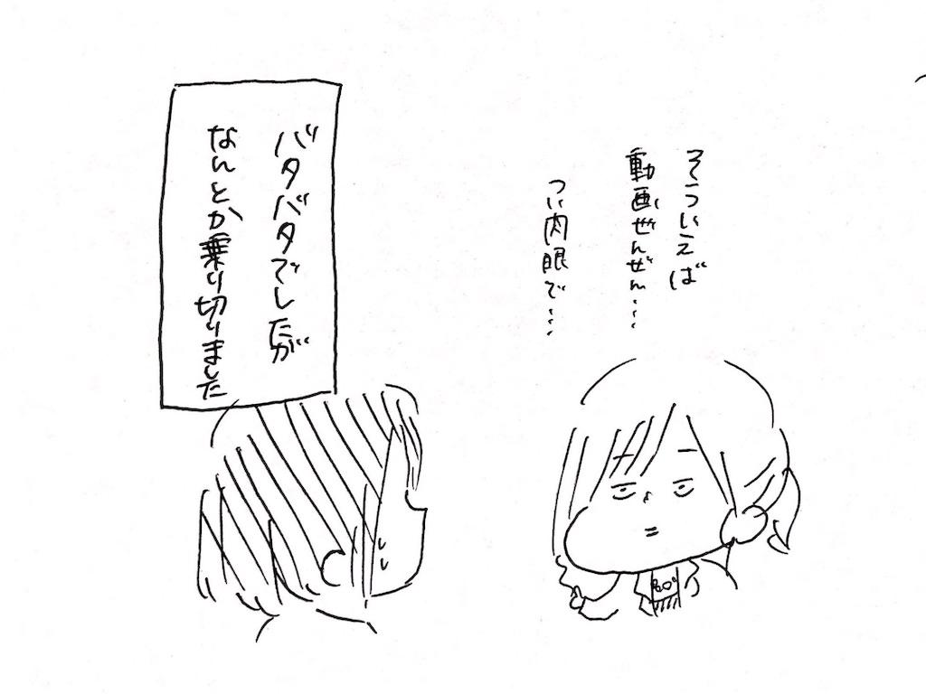 f:id:naotarotarou:20190411012522j:image