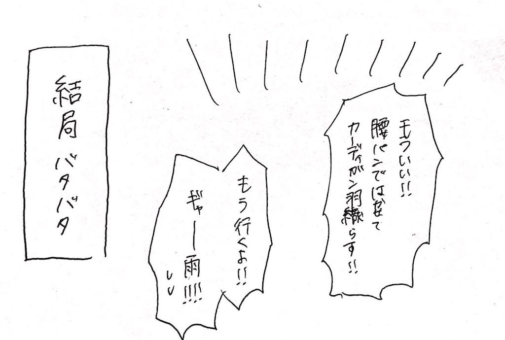 f:id:naotarotarou:20190411012618j:image