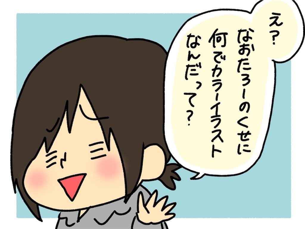 f:id:naotarotarou:20190425185305j:image