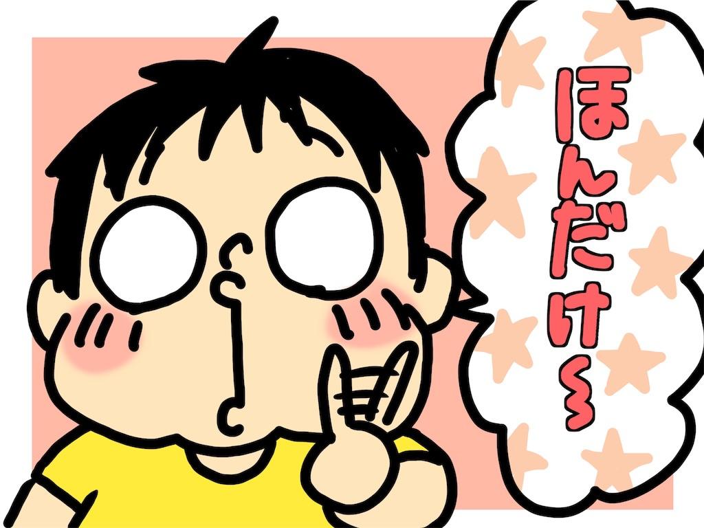 f:id:naotarotarou:20190428083016j:image