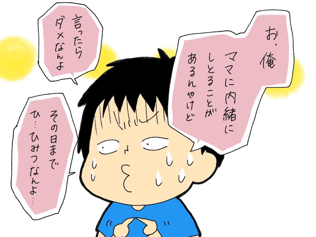 f:id:naotarotarou:20190430174247j:image