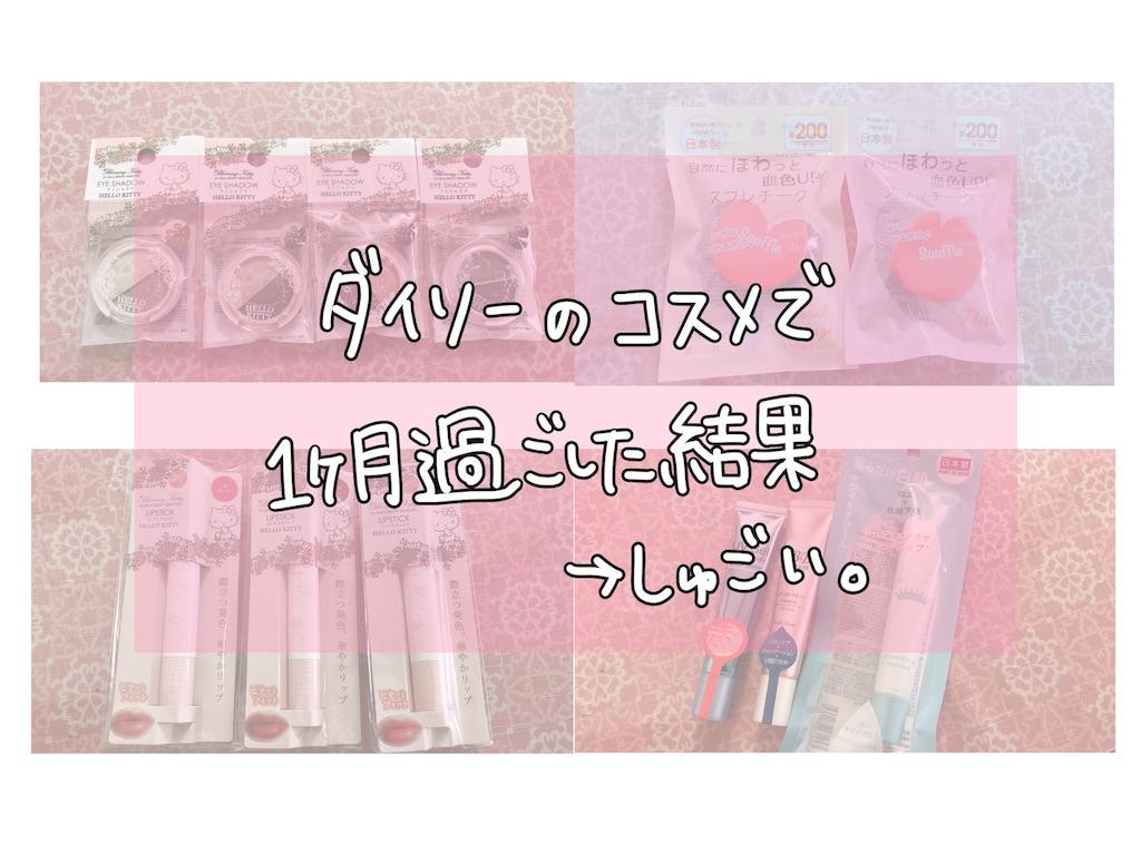 f:id:naotarotarou:20190512001651j:image