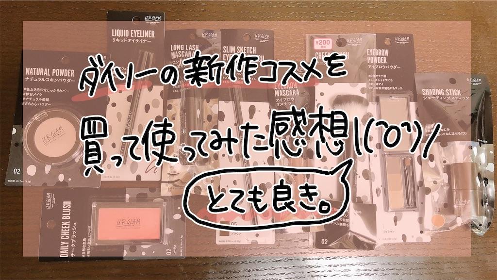 f:id:naotarotarou:20190531120556j:image