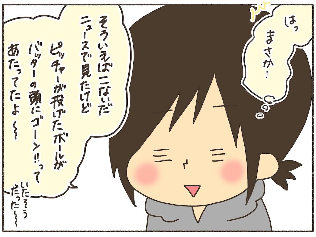 f:id:naotarotarou:20190613120438j:image