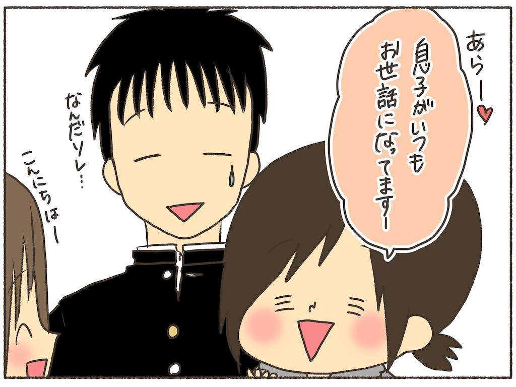 f:id:naotarotarou:20190614200537j:image