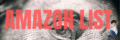 AMAZON 欲しいものリスト用バナー(横長)
