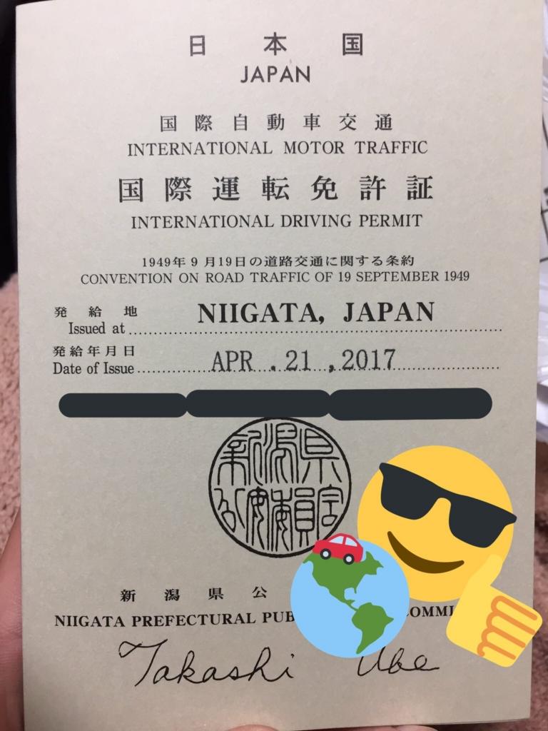 f:id:naotoishigaki:20170421231016j:plain