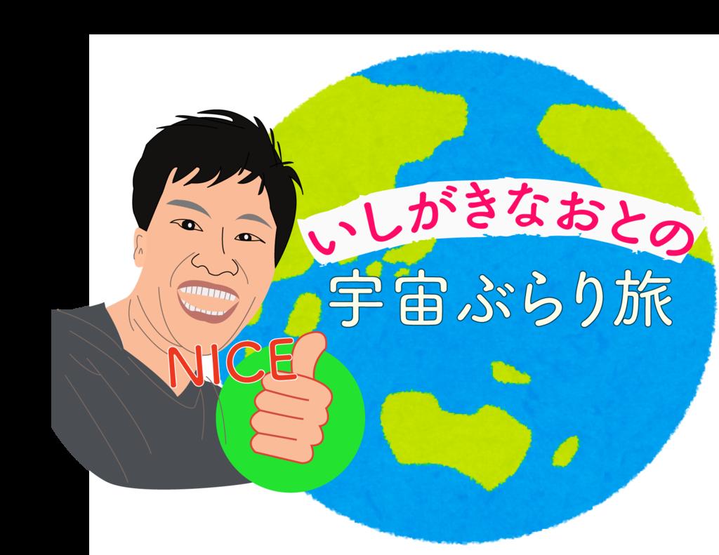 f:id:naotoishigaki:20170807141127p:plain