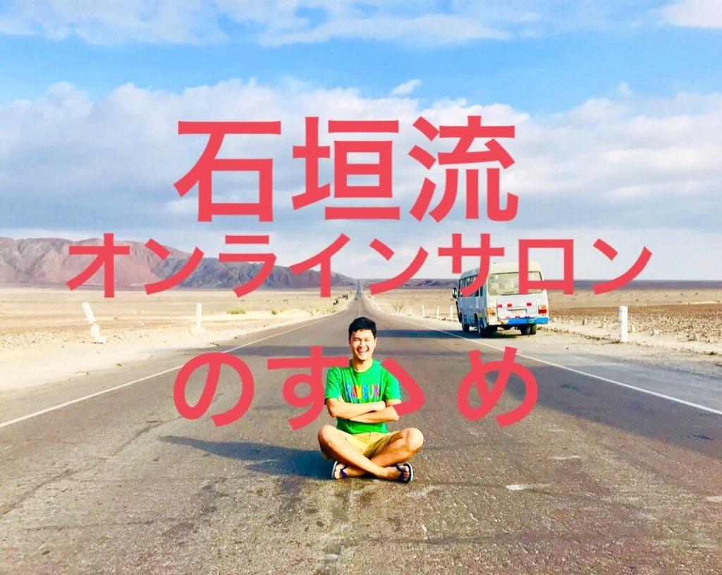 f:id:naotoishigaki:20180205131242j:image