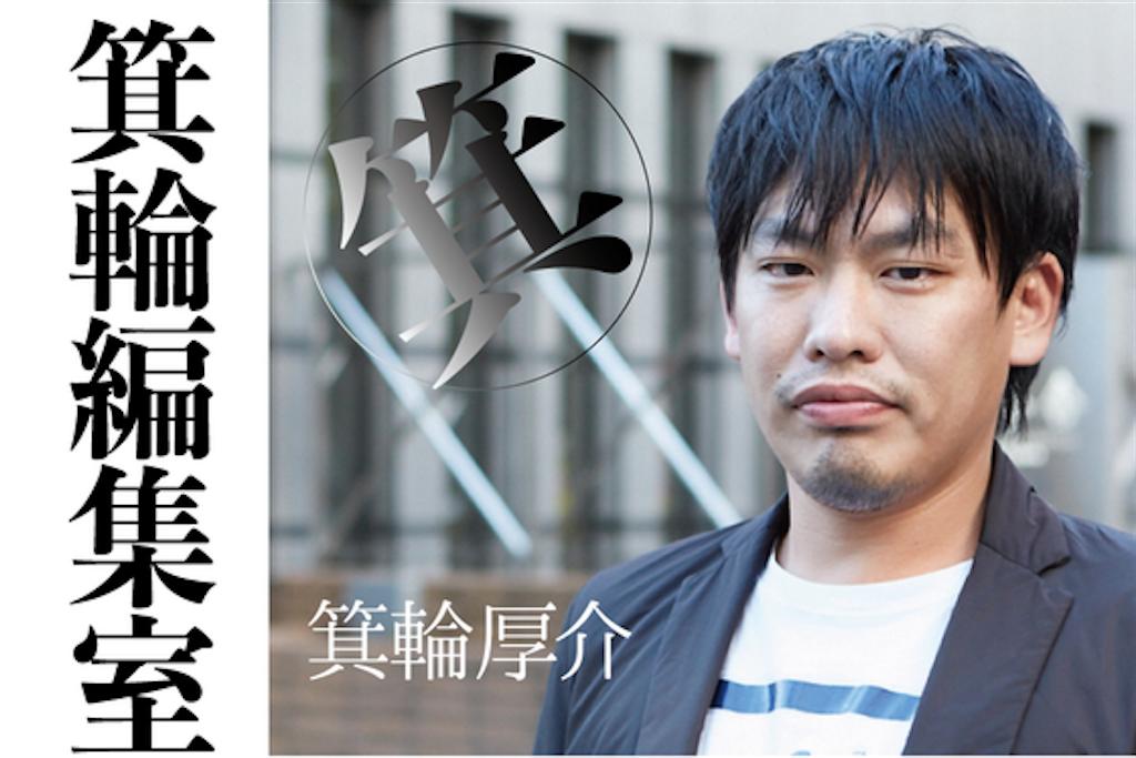 f:id:naotoishigaki:20180205134409p:image