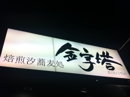 f:id:naotokun:20110729172321j:image