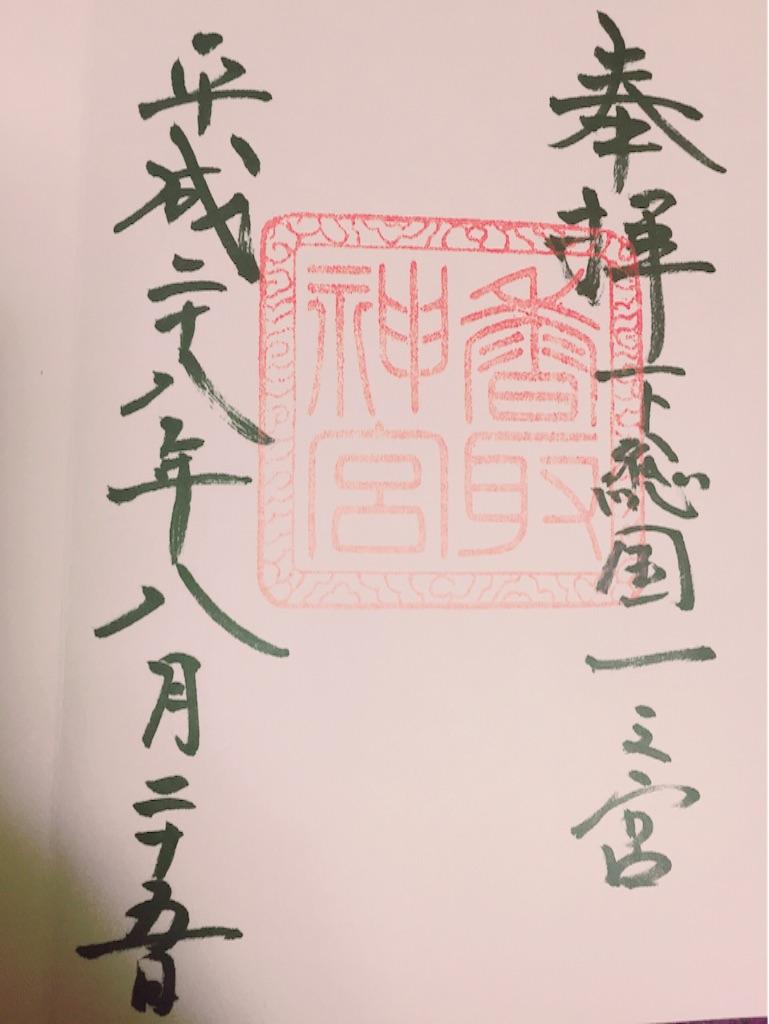 f:id:naotonozinsei:20160911231101j:image