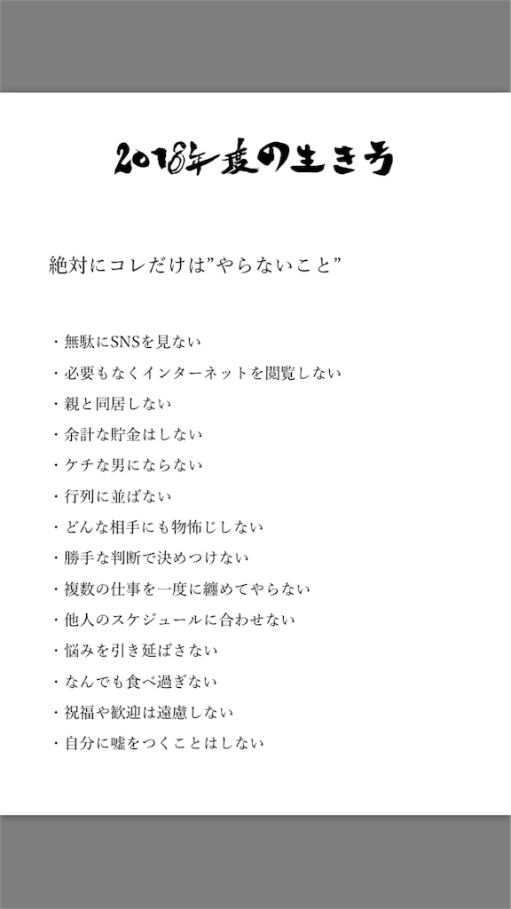 f:id:naotonozinsei:20180107145123p:image