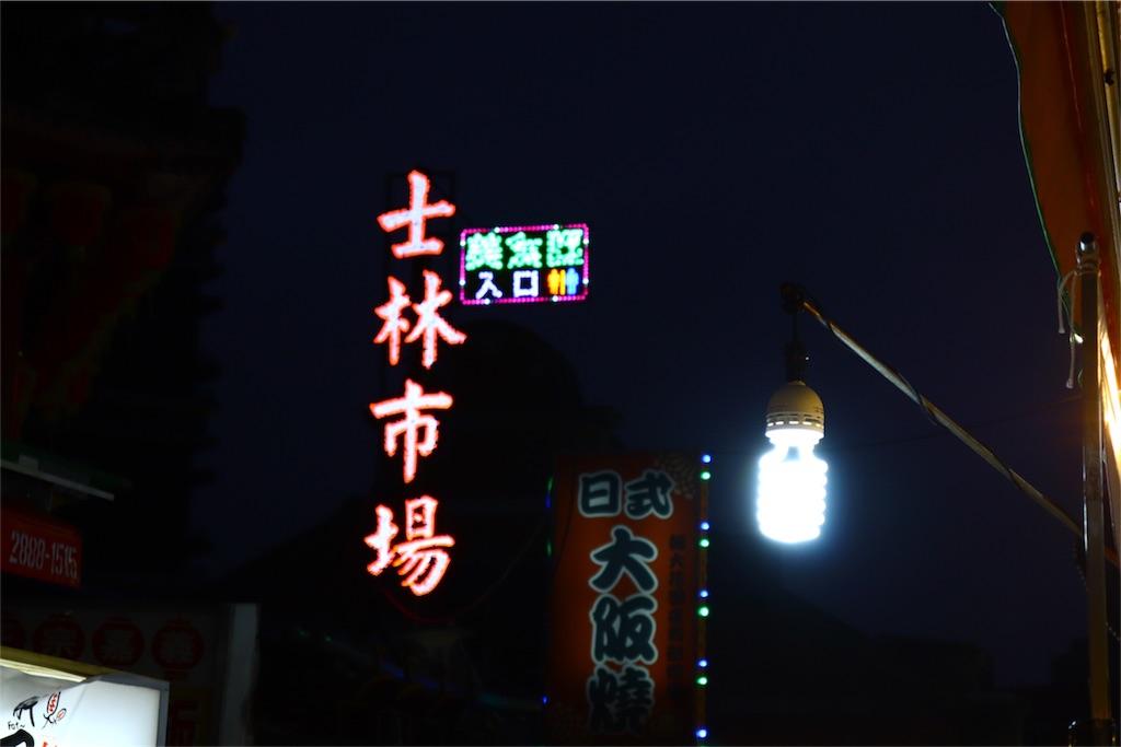 f:id:naotonozinsei:20180822010741j:image