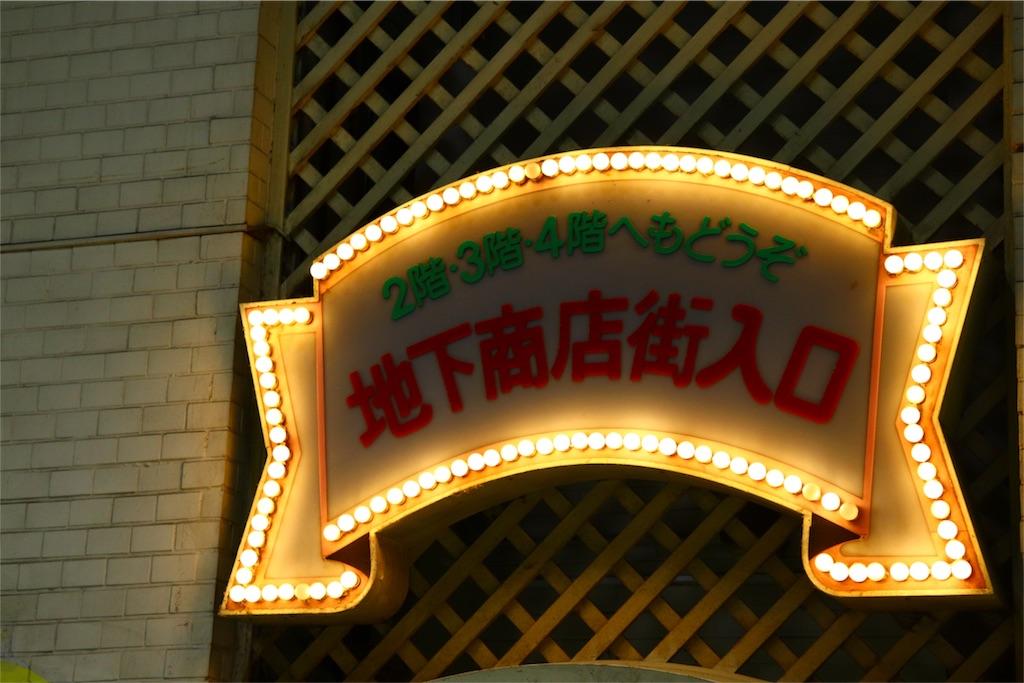f:id:naotonozinsei:20180913214327j:image