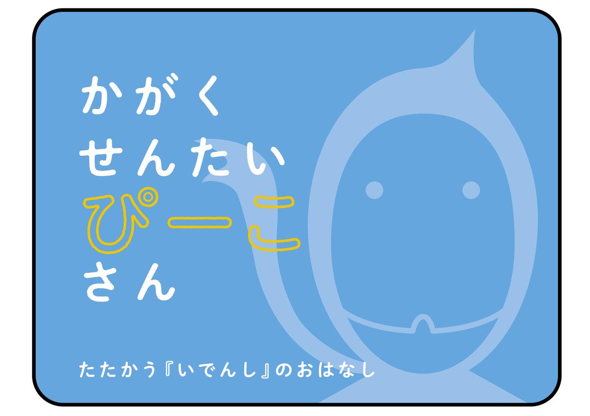 f:id:naotoshinkai:20190910185551j:plain