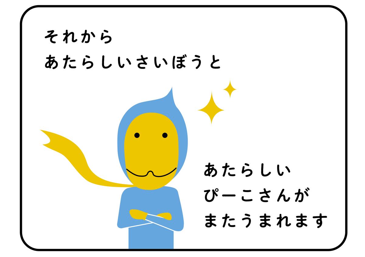 f:id:naotoshinkai:20190910185657j:plain