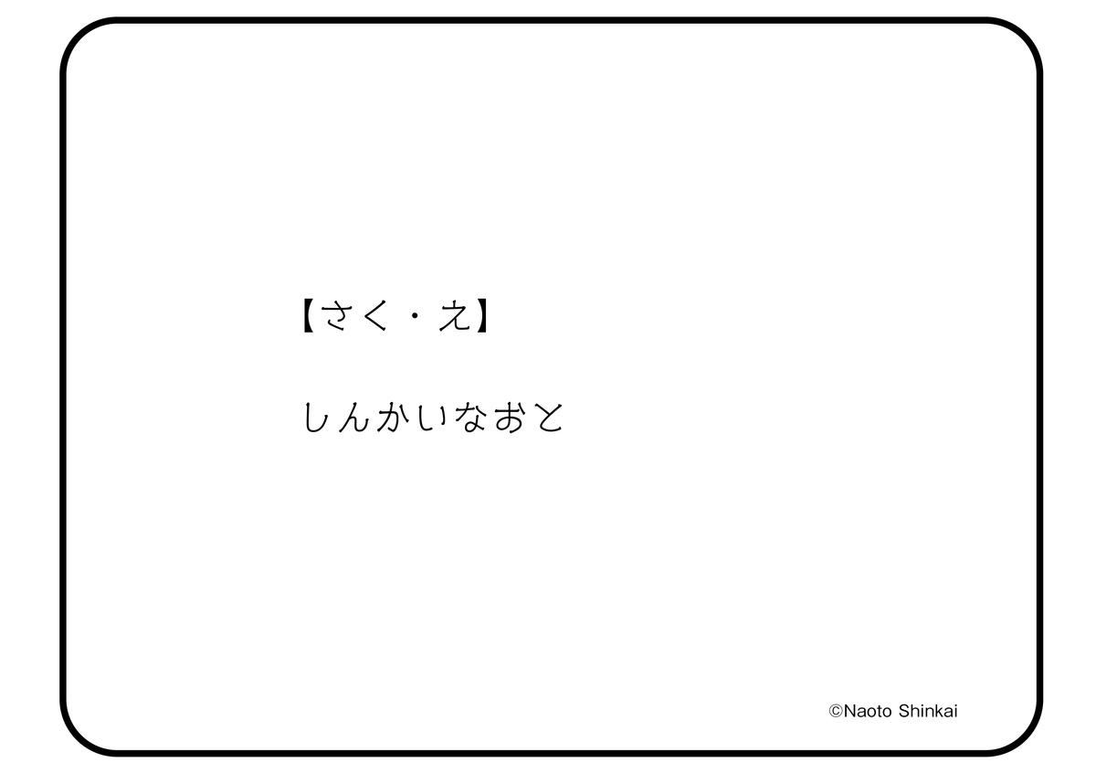f:id:naotoshinkai:20190910185944j:plain