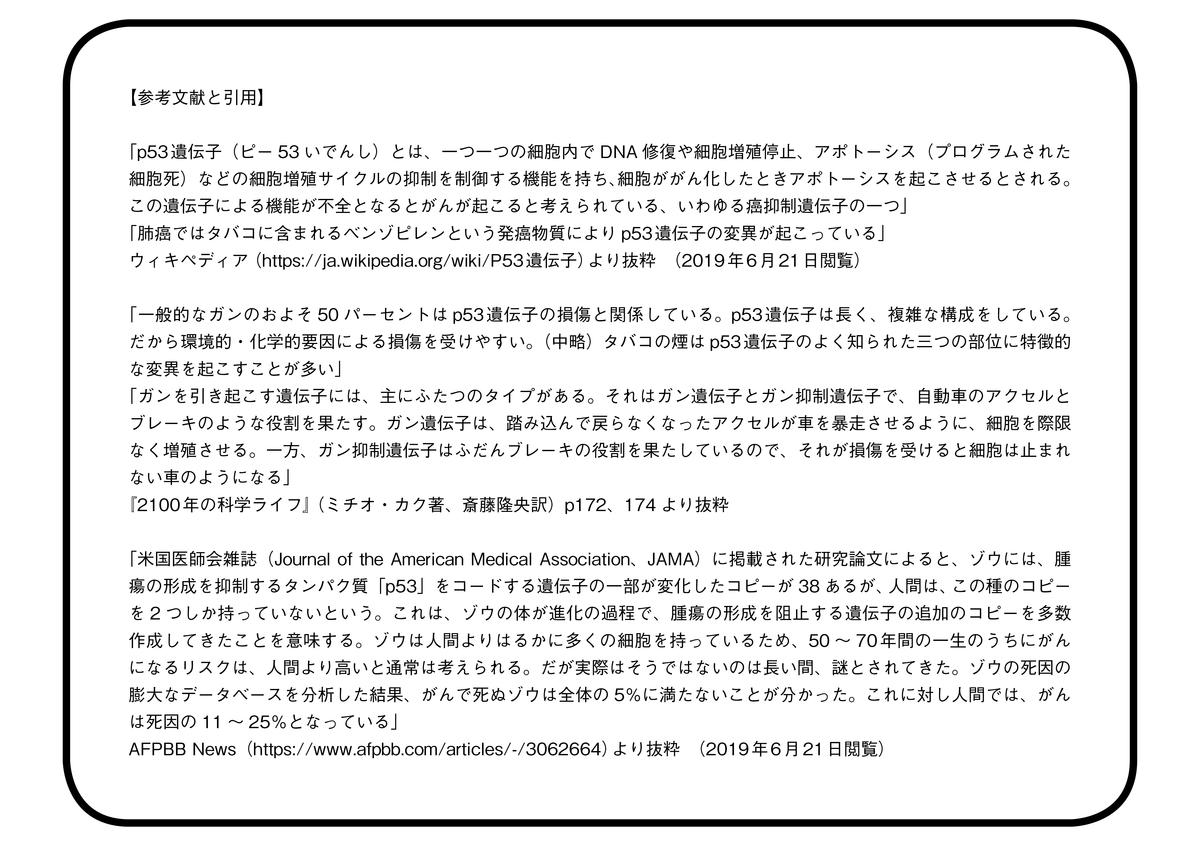 f:id:naotoshinkai:20190910190037j:plain