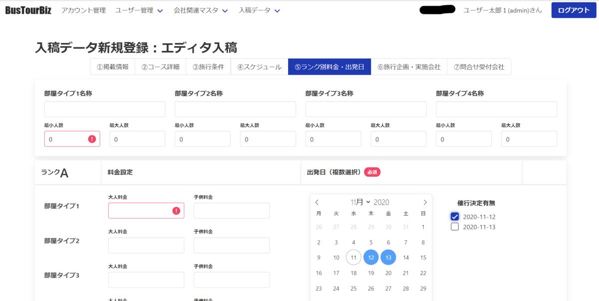 f:id:naotsu-log:20201111181209p:plain