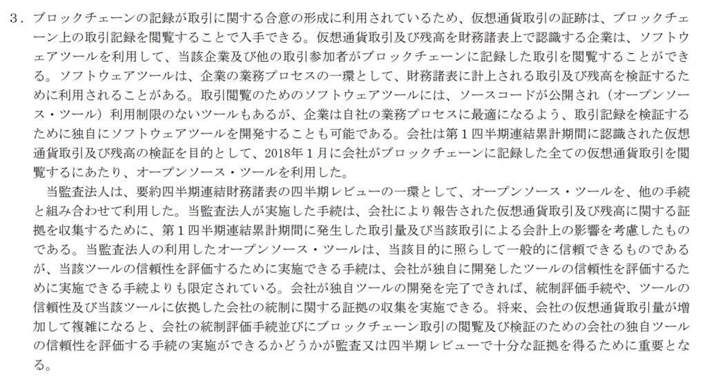 メタップス_監査報告書_③
