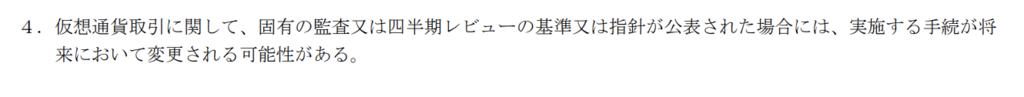 メタップス_監査報告書_④