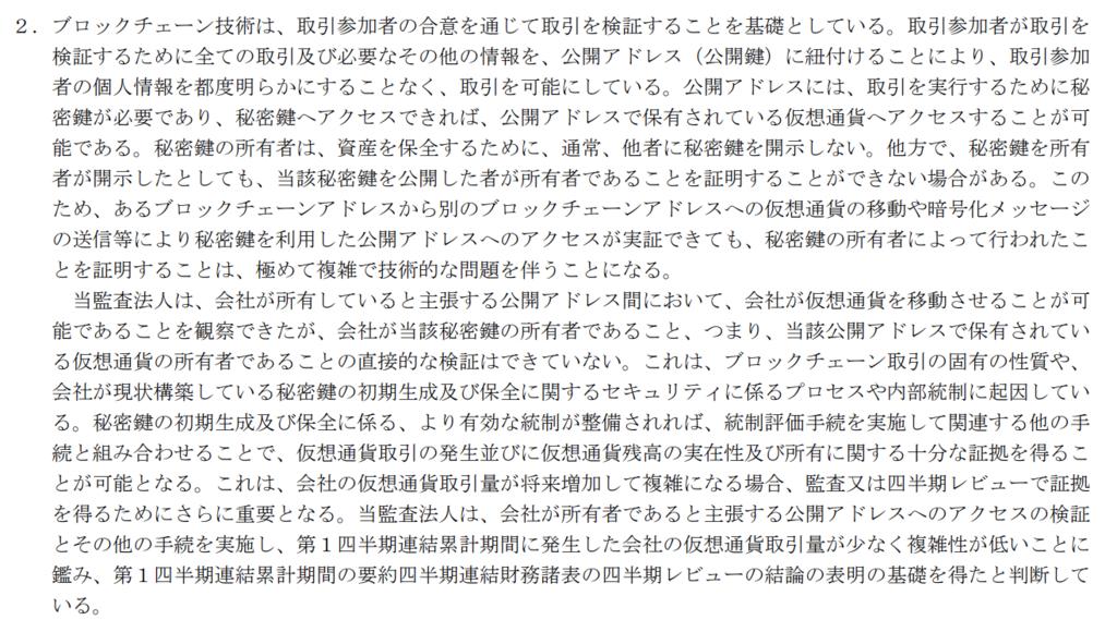 メタップス_監査報告書_②